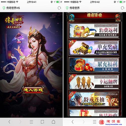 【传奇世界H5】商业服务端/安卓苹果PC三通App/有后台一条龙