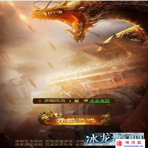 [H5手游]【屠龙养鲲传奇H5】全新商业开服三网通玩/win一键端