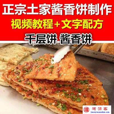 2020新正特惠宗土家酱香饼制作视频教程千层葱油烧饼小吃配方技术