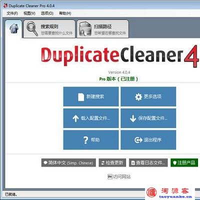 Duplicate Cleaner中文版是一款功能非常强大的重复文件查找工具