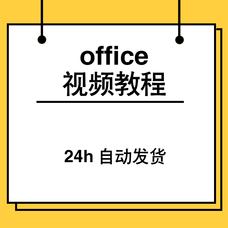 office软件PPT Word Excel办公教程 入门到精通全套自学视频教学