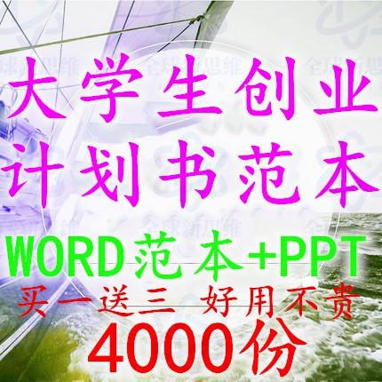 大学生创新创业计划书模板范文ppt商业策划项目科技青春word范本