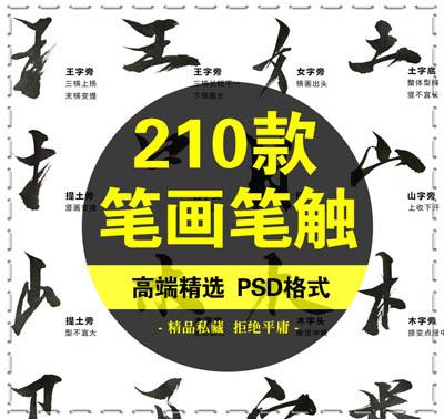 中文汉字古风手写毛笔水墨书法字体笔画笔触笔刷PSD分层墨迹素材