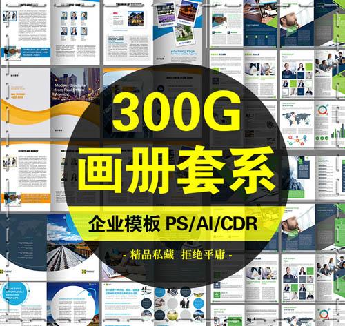 公司企业产品宣传单画册PSD CDR AI封面内页版式排版设计素材模板